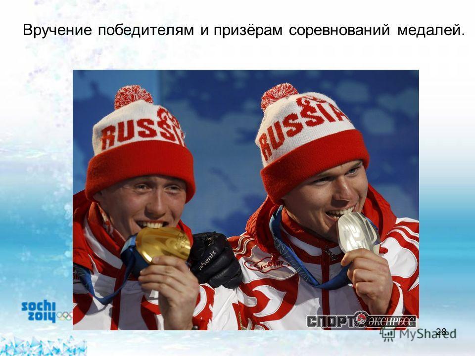 28 Вручение победителям и призёрам соревнований медалей.