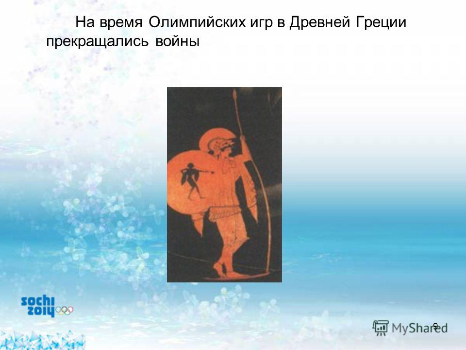 9 На время Олимпийских игр в Древней Греции прекращались войны