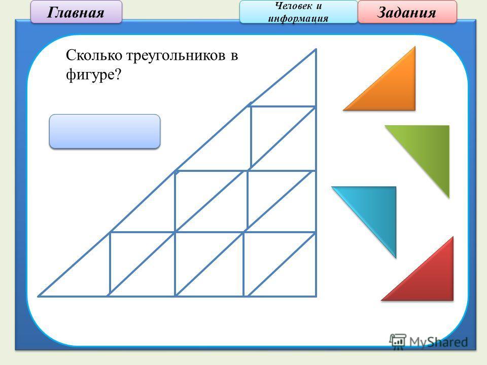 Человек и информация Человек и информация Задания Сколько треугольников в фигуре? 21 Главная