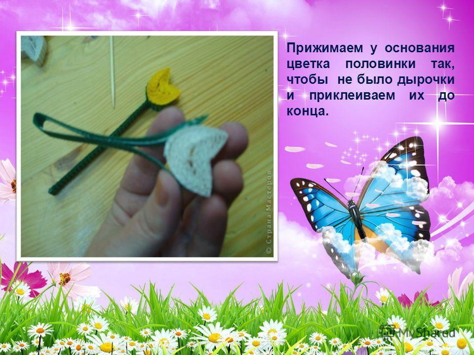 Прижимаем у основания цветка половинки так, чтобы не было дырочки и приклеиваем их до конца.