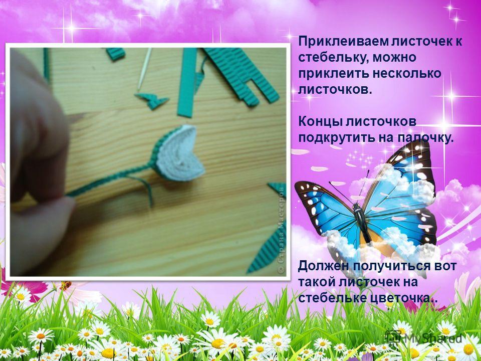 Приклеиваем листочек к стебельку, можно приклеить несколько листочков. Концы листочков подкрутить на палочку. Должен получиться вот такой листочек на стебельке цветочка..