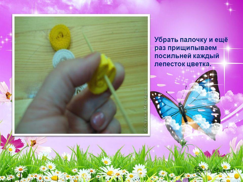 Убрать палочку и ещё раз прищипываем посильней каждый лепесток цветка.