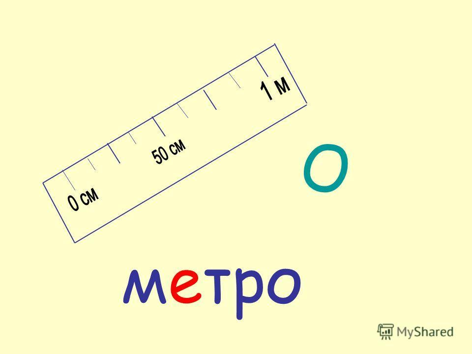 О метро
