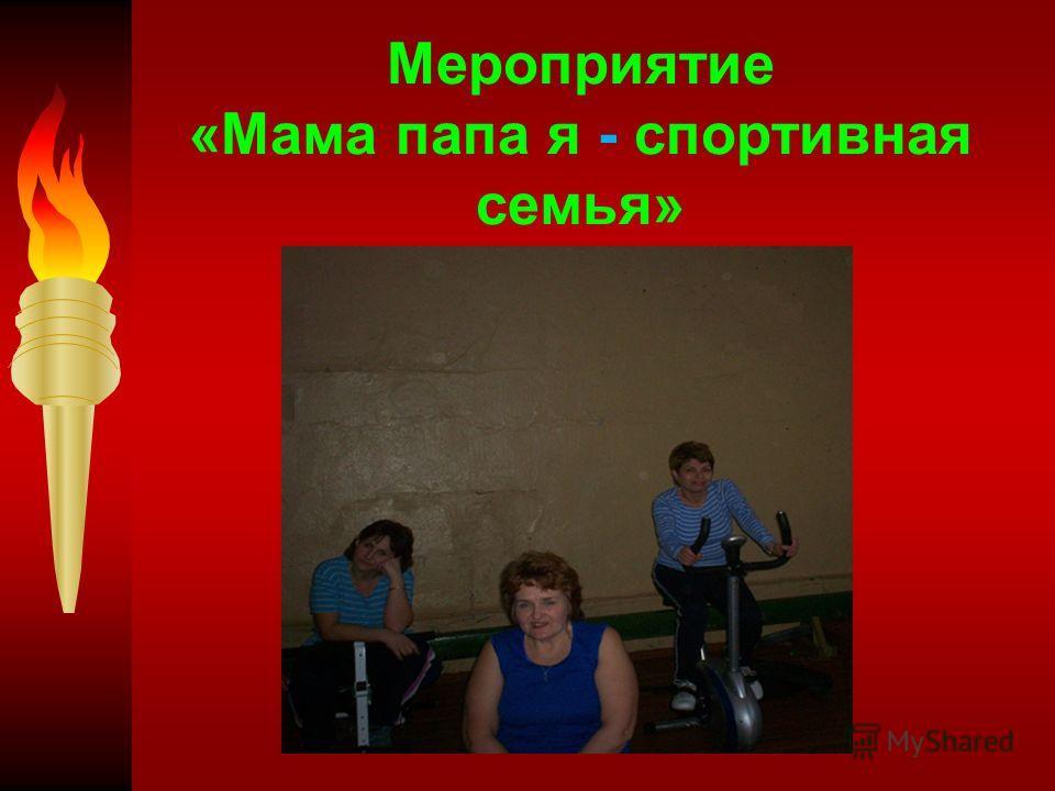 Мероприятие «Мама папа я - спортивная семья»