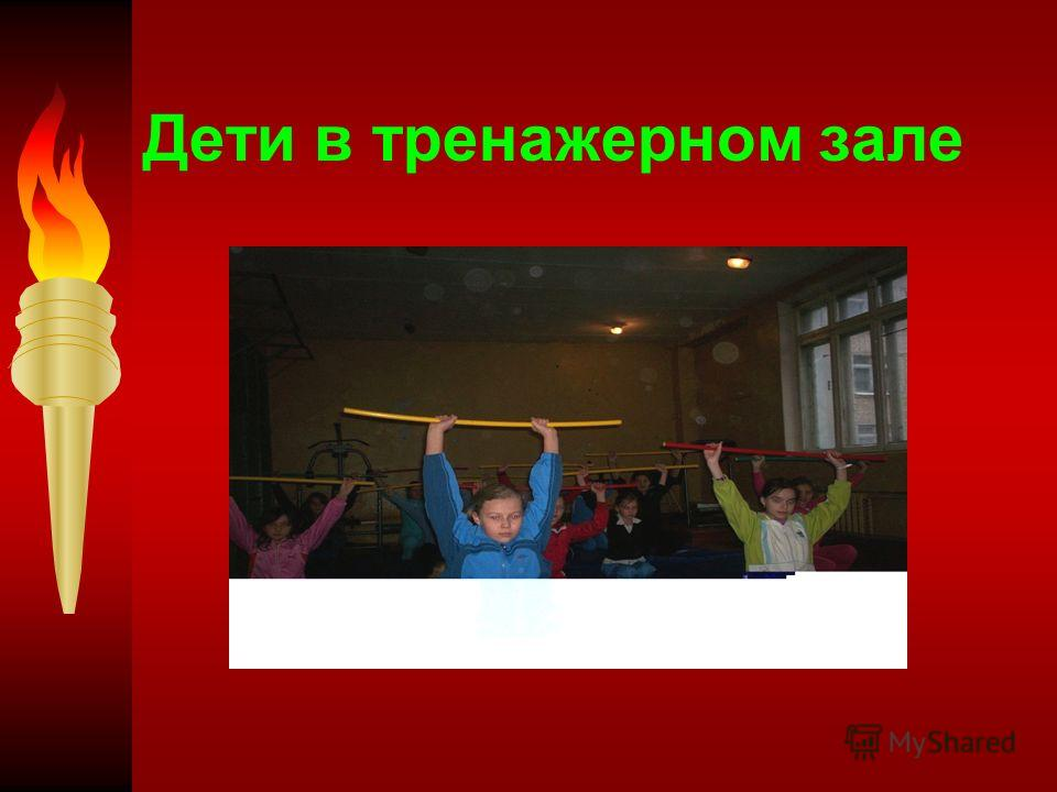 Дети в тренажерном зале