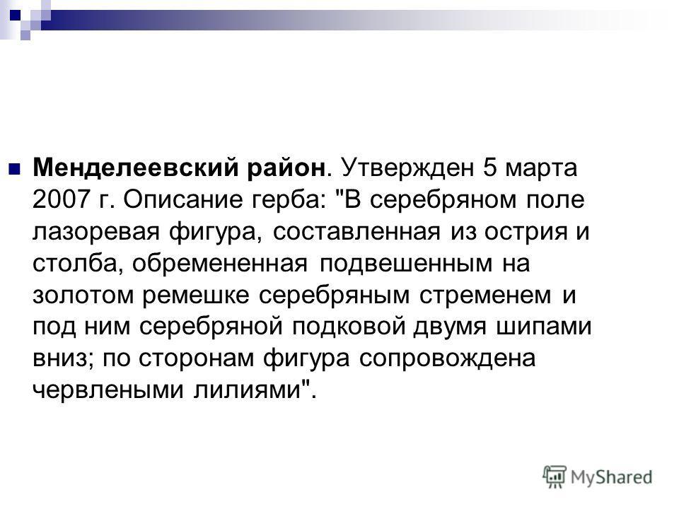 Менделеевский район. Утвержден 5 марта 2007 г. Описание герба: