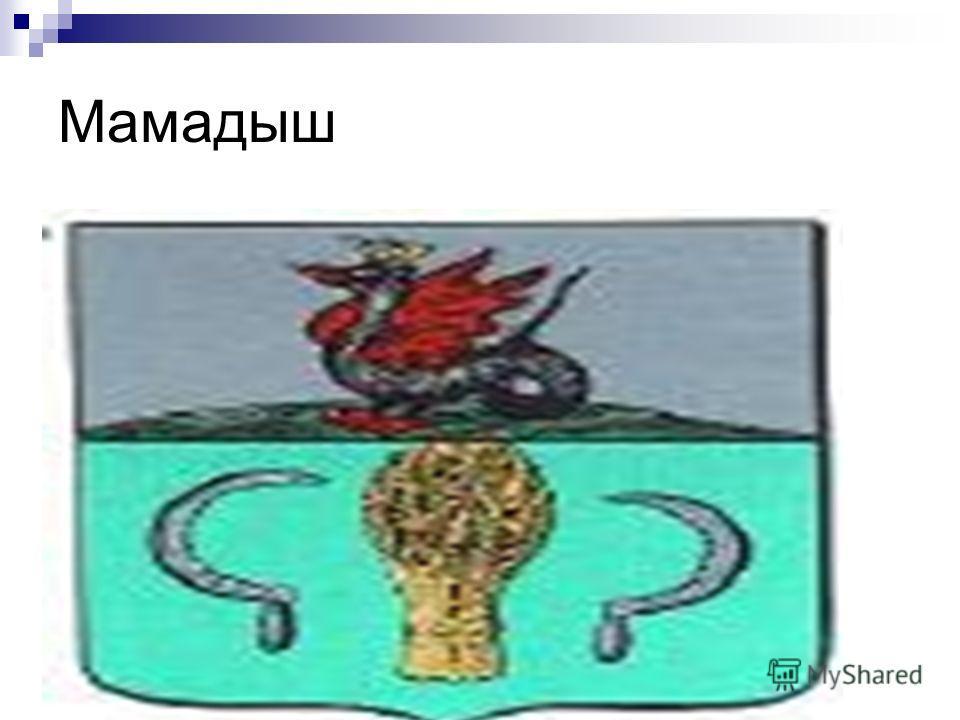 Мамадыш