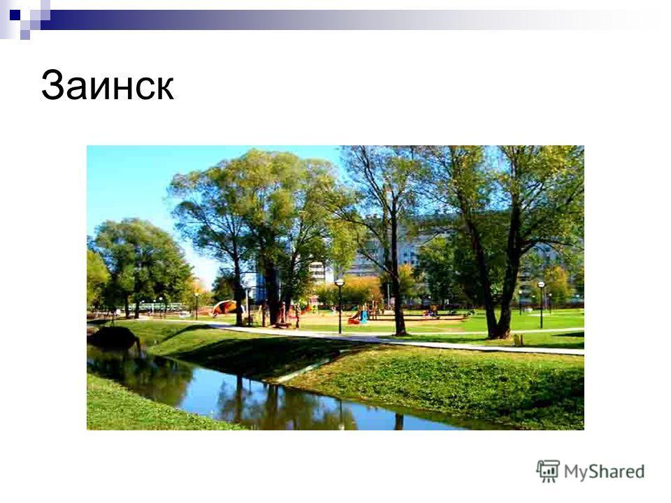 Заинск