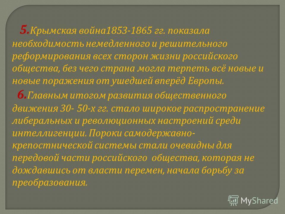 3. На социально - экономическое развитие в 20-30- е гг. 19 века оказал влияние кризис отжившей системы, в стране прошёл всплеск стихийных крестьянских протестов. Жизнь настоятельно требовала скорейшей отмены крепостного права, тяжёлым камнем лежавшег