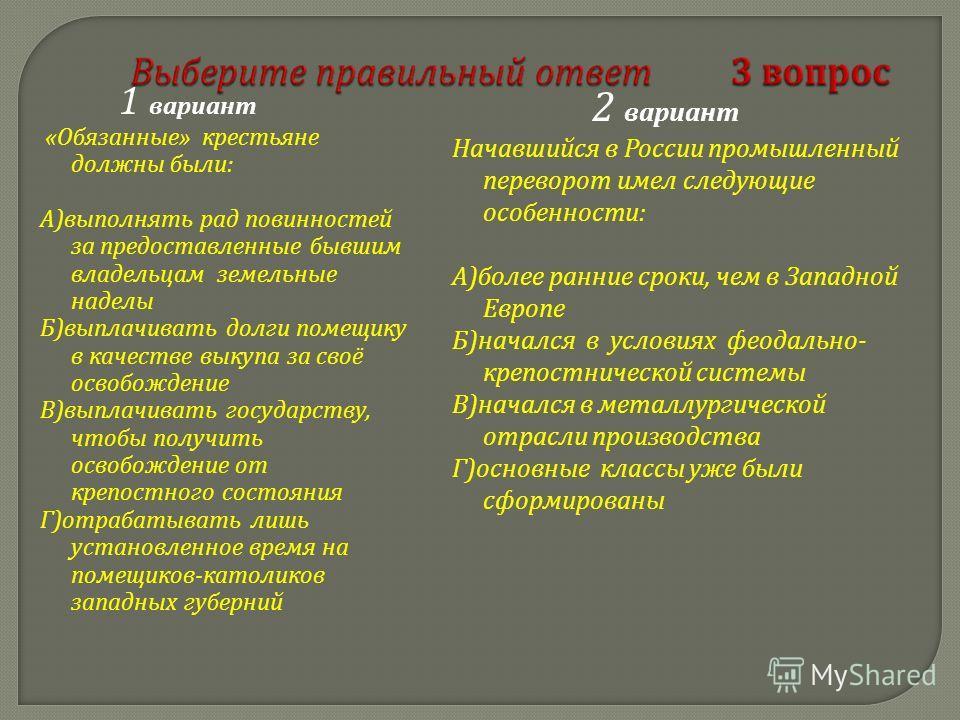 Промышленный Переворот В России Учебник По Истории 7 Класс