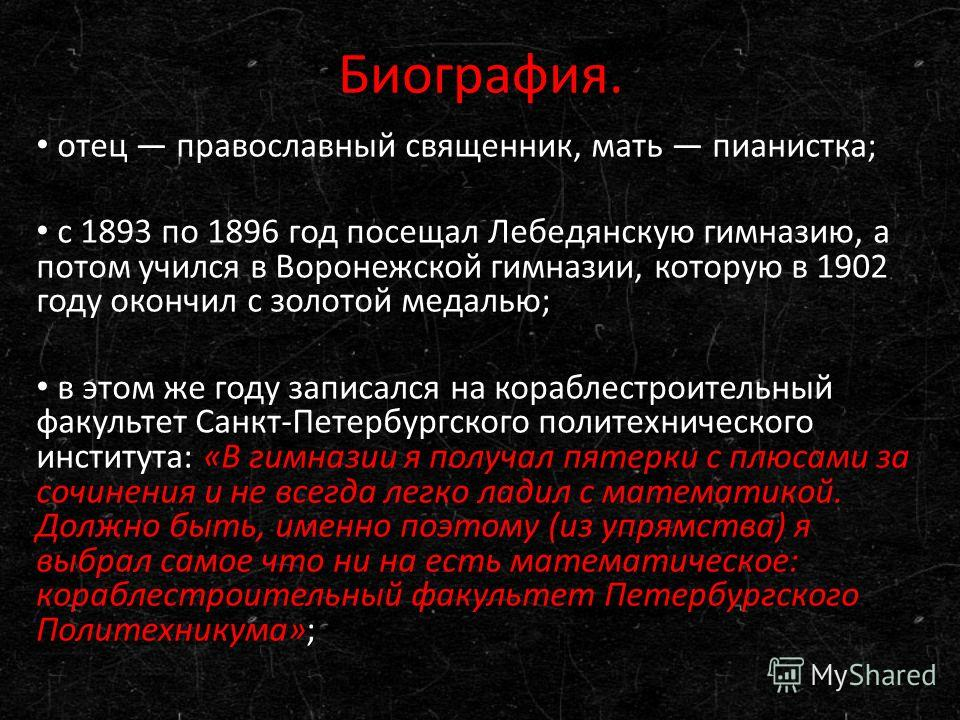 Биография. отец православный священник, мать пианистка; с 1893 по 1896 год посещал Лебедянскую гимназию, а потом учился в Воронежской гимназии, которую в 1902 году окончил с золотой медалью; в этом же году записался на кораблестроительный факультет С