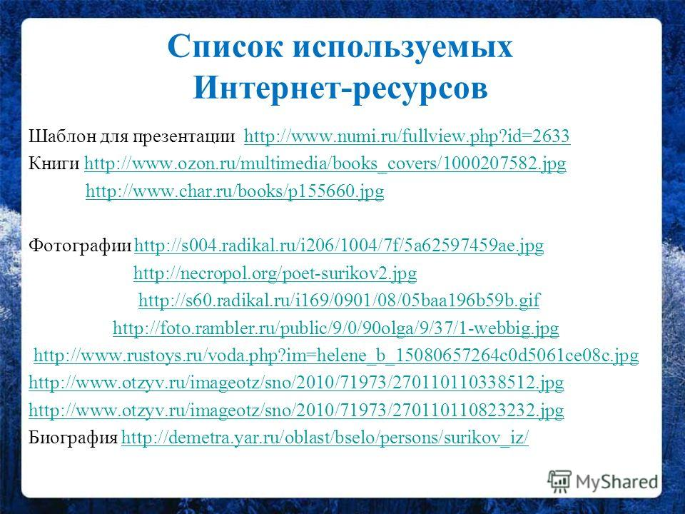 Список используемых Интернет-ресурсов Шаблон для презентации http://www.numi.ru/fullview.php?id=2633http://www.numi.ru/fullview.php?id=2633 Книги http://www.ozon.ru/multimedia/books_covers/1000207582.jpghttp://www.ozon.ru/multimedia/books_covers/1000