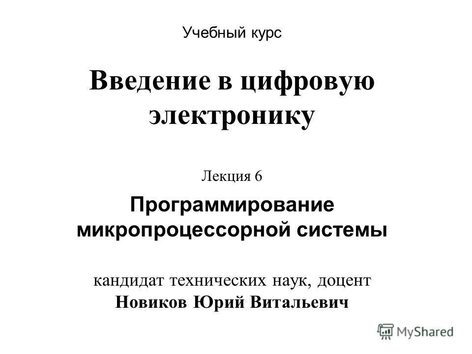 Лекция 6 Программирование