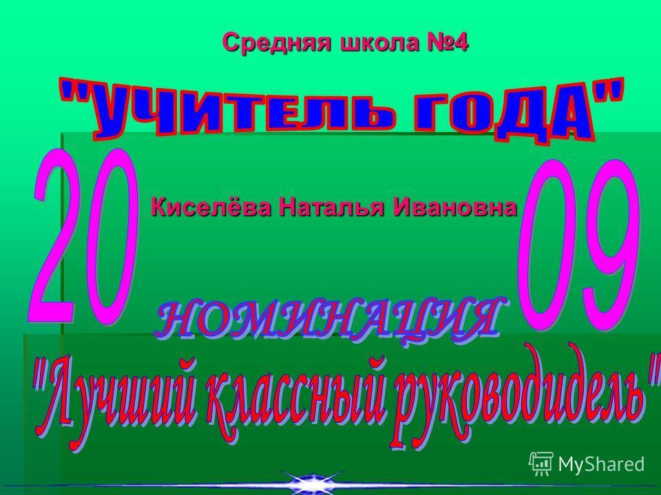Средняя школа 4 Киселёва Наталья Ивановна