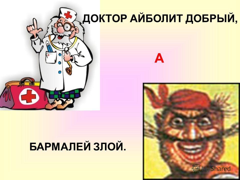 ДОКТОР АЙБОЛИТ ДОБРЫЙ, А БАРМАЛЕЙ ЗЛОЙ.