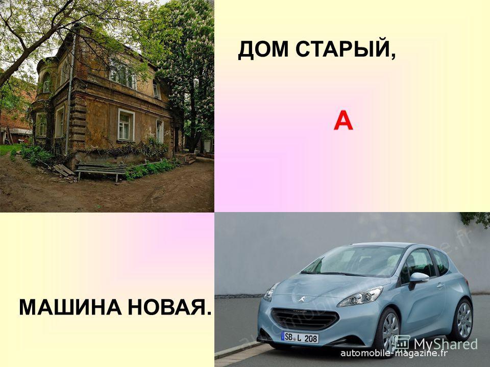 ДОМ СТАРЫЙ, А МАШИНА НОВАЯ.