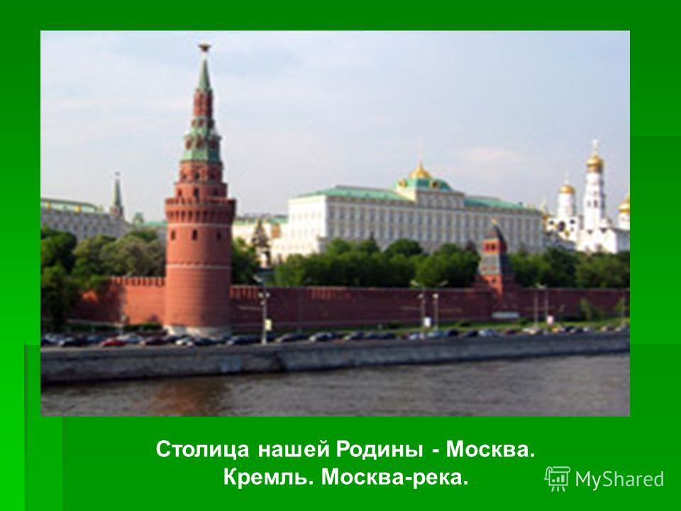 Столица нашей Родины - Москва. Кремль. Москва-река.