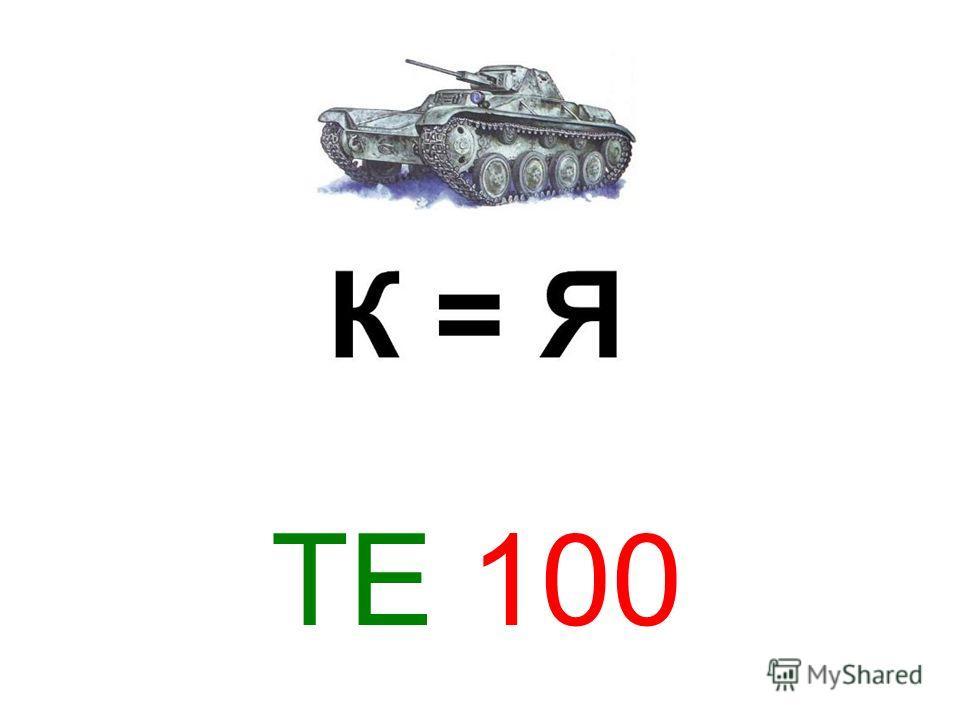 ТЕ 100