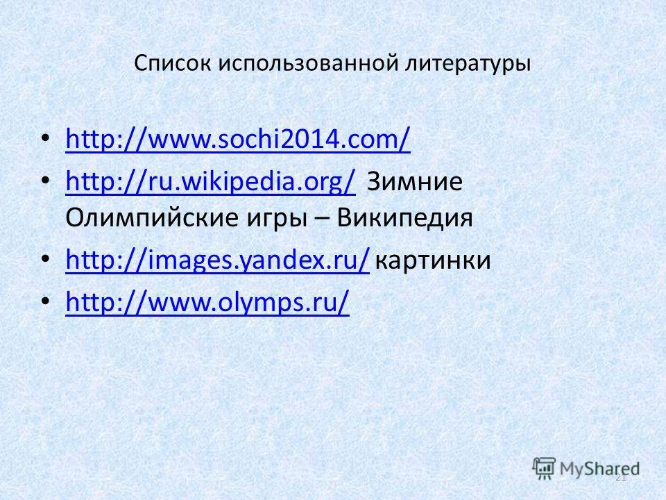 Список использованной литературы http://www.sochi2014.com/ http://ru.wikipedia.org/ Зимние Олимпийские игры – Википедия http://ru.wikipedia.org/ http://images.yandex.ru/ картинки http://images.yandex.ru/ http://www.olymps.ru/ 21