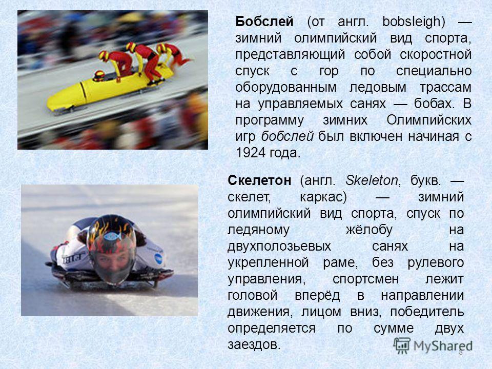 Бобслей (от англ. bobsleigh) зимний олимпийский вид спорта, представляющий собой скоростной спуск с гор по специально оборудованным ледовым трассам на управляемых санях бобах. В программу зимних Олимпийских игр бобслей был включен начиная с 1924 года