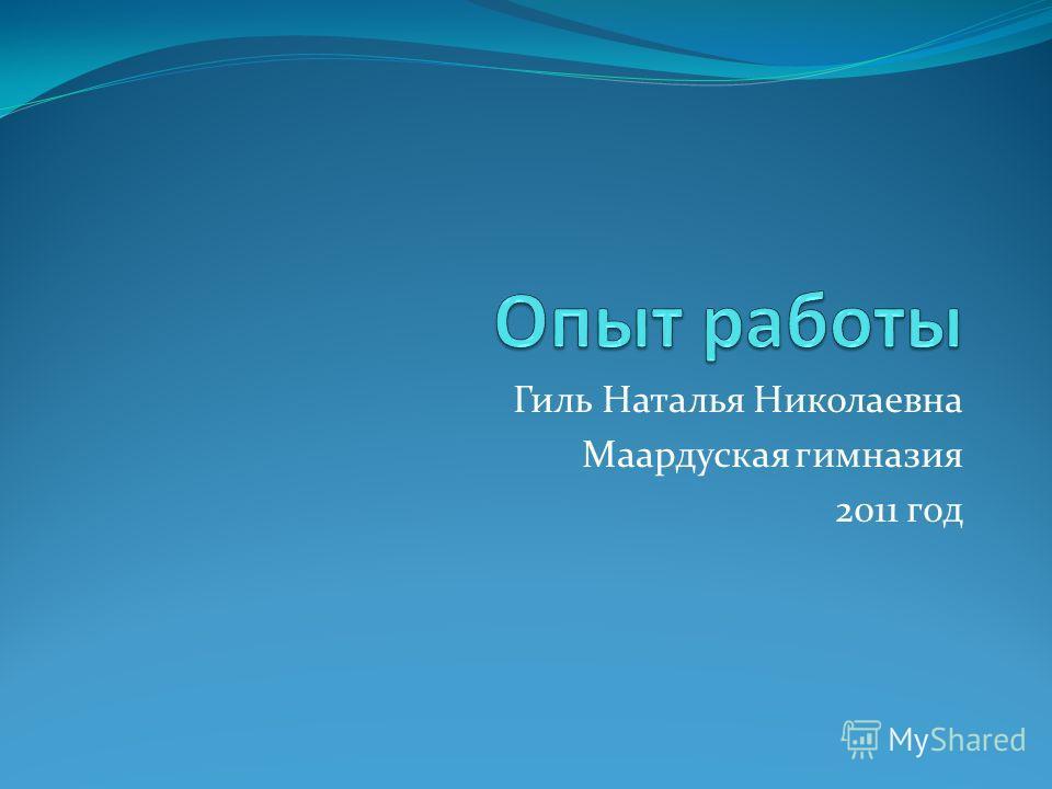 Гиль Наталья Николаевна Маардуская гимназия 2011 год