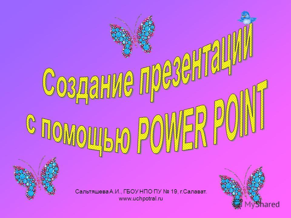 Сальтяшева А.И., ГБОУ НПО ПУ 19, г.Салават. www.uchpotral.ru