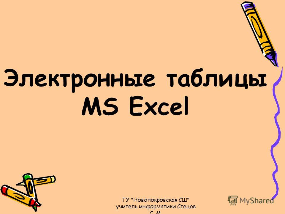 ГУ Новопокровская СШ учитель информатики Стецов С. М. Электронные таблицы MS Excel