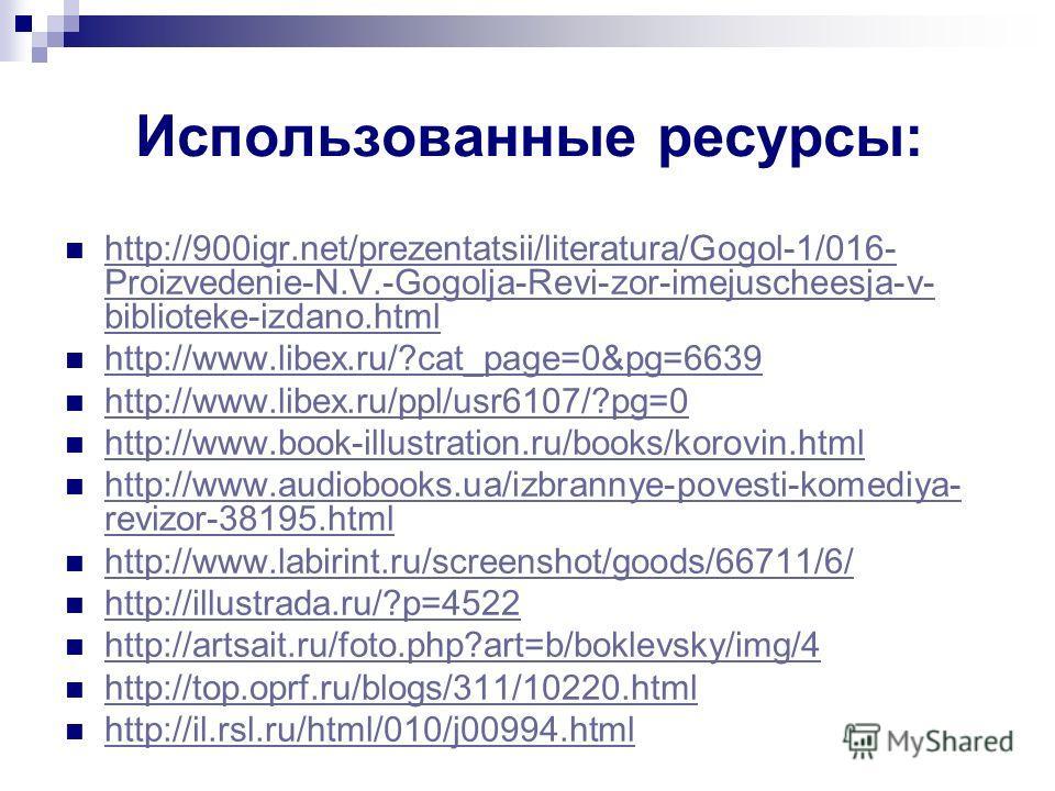 Использованные ресурсы: http://900igr.net/prezentatsii/literatura/Gogol-1/016- Proizvedenie-N.V.-Gogolja-Revi-zor-imejuscheesja-v- biblioteke-izdano.html http://900igr.net/prezentatsii/literatura/Gogol-1/016- Proizvedenie-N.V.-Gogolja-Revi-zor-imejus
