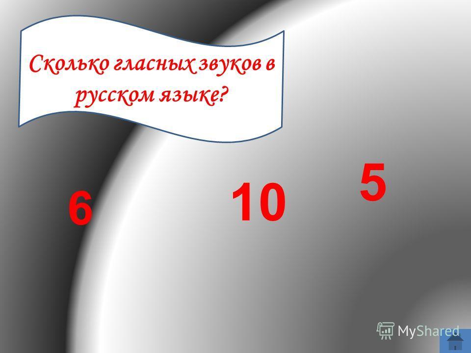 Сколько гласных звуков в русском языке? 6 10 5