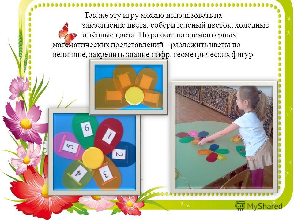 Так же эту игру можно использовать на закрепление цвета: собери зелёный цветок, холодные и тёплые цвета. По развитию элементарных математических представлений – разложить цветы по величине, закрепить знание цифр, геометрических фигур