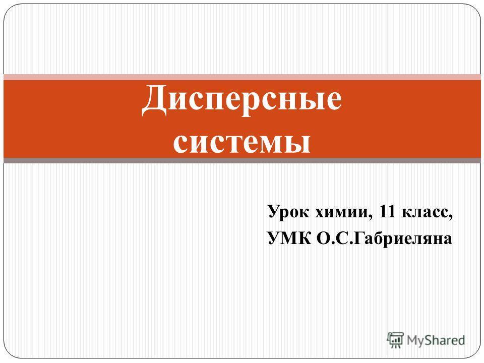 Урок химии, 11 класс, УМК О.С.Габриеляна Дисперсные системы