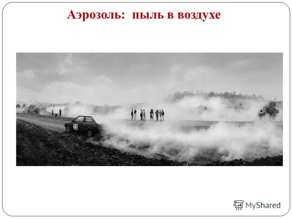 Аэрозоль: пыль в воздухе