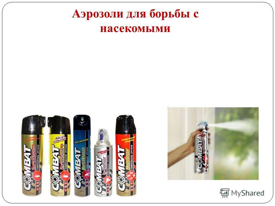 Аэрозоли для борьбы с насекомыми