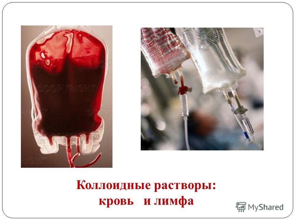 Коллоидные растворы: кровь и лимфа