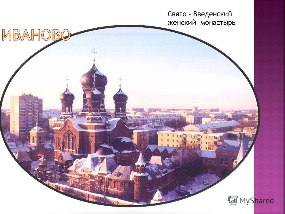 Свято – Введенский женский монастырь