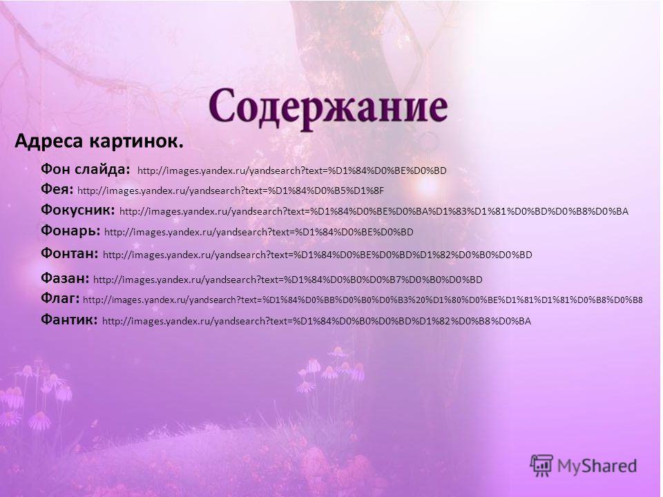 Адреса картинок. Фон слайда: http://images.yandex.ru/yandsearch?text=%D1%84%D0%BE%D0%BD Фея: http://images.yandex.ru/yandsearch?text=%D1%84%D0%B5%D1%8F Фонарь: http://images.yandex.ru/yandsearch?text=%D1%84%D0%BE%D0%BD Фокусник: http://images.yandex.