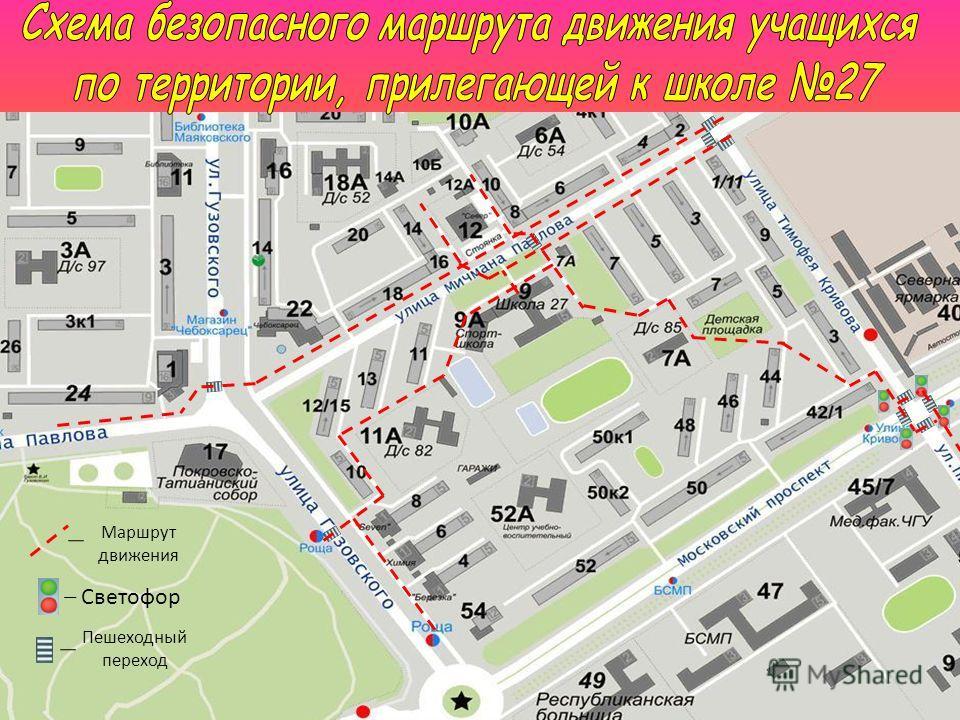 Светофор Пешеходный переход Маршрут движения