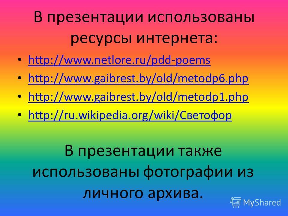 В презентации использованы ресурсы интернета: http://www.netlore.ru/pdd-poems http://www.gaibrest.by/old/metodp6. php http://www.gaibrest.by/old/metodp1. php http://ru.wikipedia.org/wiki/Светофор http://ru.wikipedia.org/wiki/Светофор В презентации та