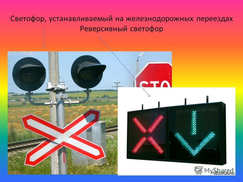 Светофор, устанавливаемый на железнодорожных переездах Реверсивный светофор