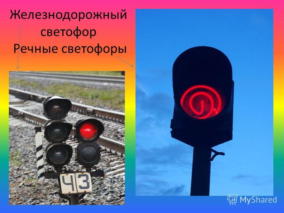 Железнодорожный светофор Речные светофоры