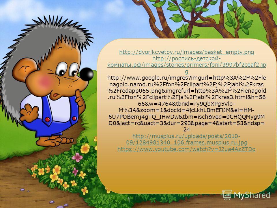 http://dvorikcvetov.ru/images/basket_empty.png http://роспись-детской- комнаты.рф/images/stories/primers/foni/3997bf2ceaf2. jp g http://www.google.ru/imgres?imgurl=http%3A%2F%2Fle nagold.narod.ru%2Ffon%2Fclipart%2Fj%2Fjabl%2Fkras %2Fredapp065.png&img