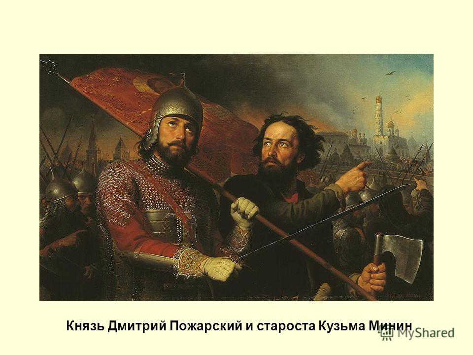 Князь Дмитрий Пожарский и староста Кузьма Минин