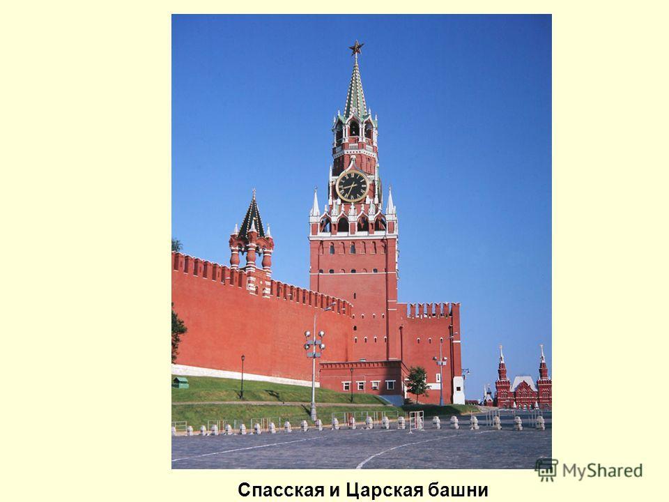 Спасская и Царская башни