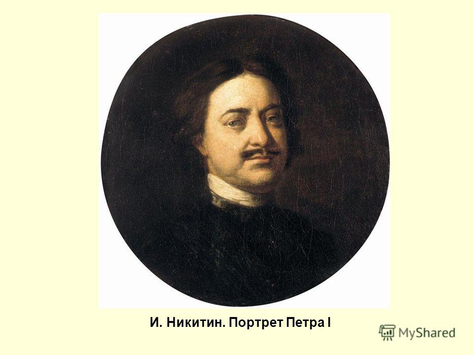 И. Никитин. Портрет Петра I