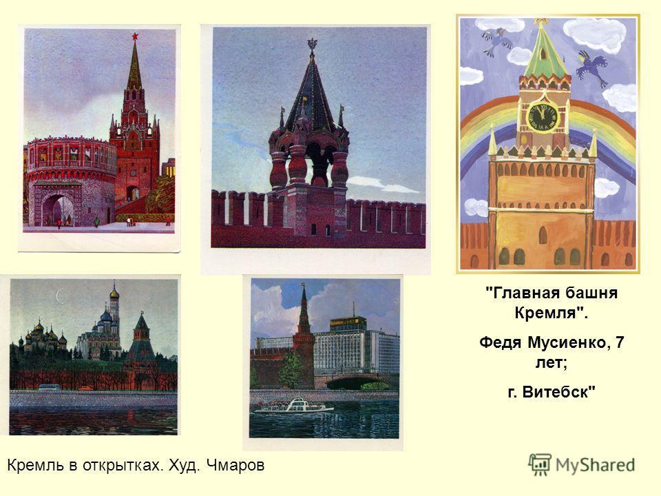 Главная башня Кремля. Федя Мусиенко, 7 лет; г. Витебск Кремль в открытках. Худ. Чмаров
