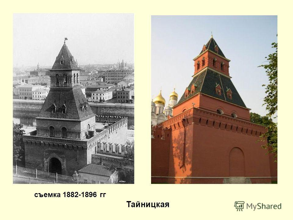 Тайницкая съемка 1882-1896 гг