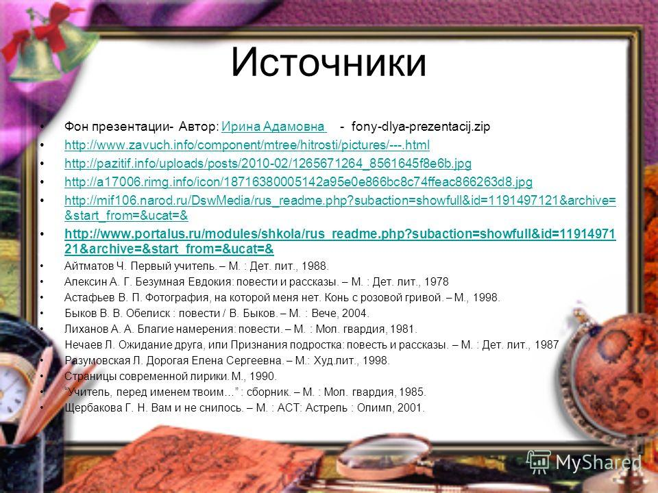 Источники Фон презентации- Автор: Ирина Адамовна - fony-dlya-prezentacij.zip Ирина Адамовна http://www.zavuch.info/component/mtree/hitrosti/pictures/---.html http://pazitif.info/uploads/posts/2010-02/1265671264_8561645f8e6b.jpg http://a17006.rimg.inf