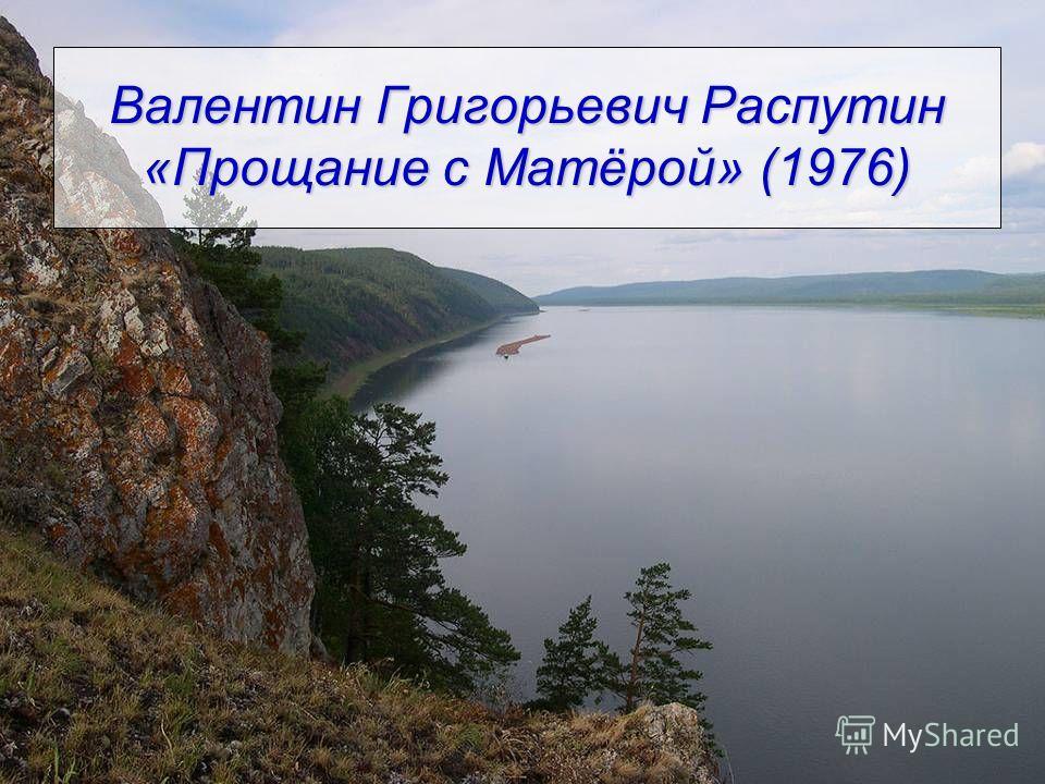 Валентин Григорьевич Распутин «Прощание с Матёрой» (1976)