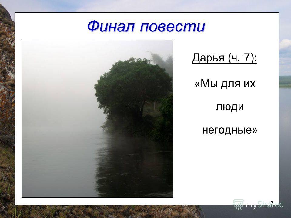 7 Финал повести Дарья (ч. 7): «Мы для их люди негодные»