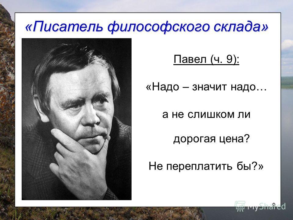 9 «Писатель философского склада» Павел (ч. 9): «Надо – значит надо… а не слишком ли дорогая цена? Не переплатить бы?»